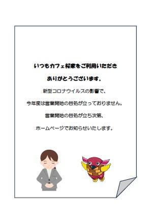 カフェ桜家営業について